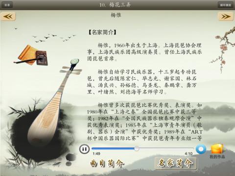 琵琶赏学-名家名曲100首 1.