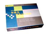 智泽华-智能化财务分析系统(诊断专家)