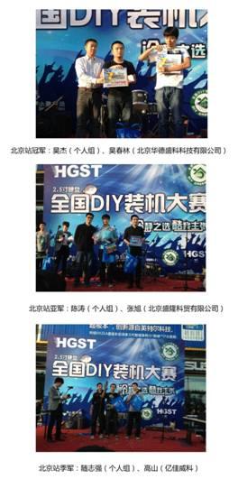 HGST2.5寸硬盘全国装机赛激情上映
