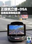 正版凯立德+DSA 征途5吋高清导航实测