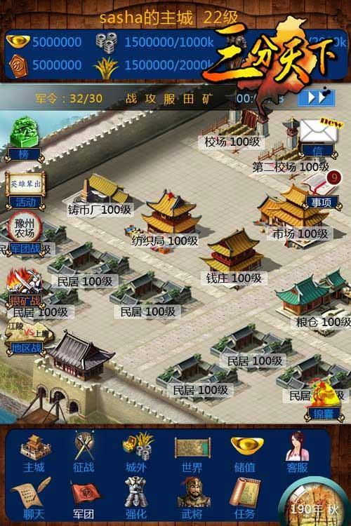 决战烽火三国 三分天下 Android版正式上线