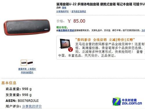 亚马逊特价 慧海简约数码音响仅85元