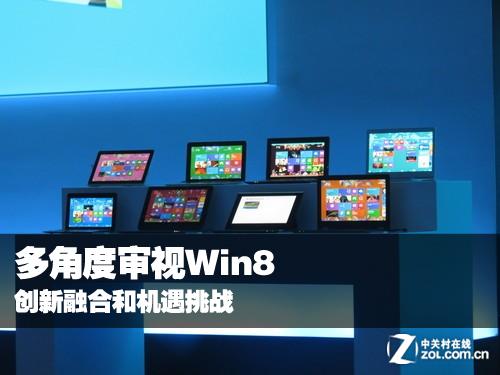 多角度审视Win8:创新融合和机遇挑战