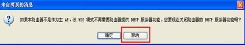 JCG JHR-N926R无线路由器如何中继