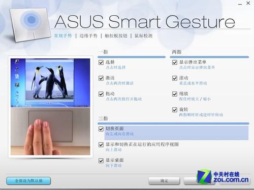 性能主流 Win8触控超极本华硕S400评测