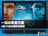 一站式影音方案 4款3D蓝光播放机推荐