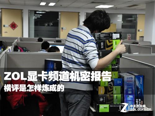 ZOL显卡频道机密报告 横评是怎样炼成的