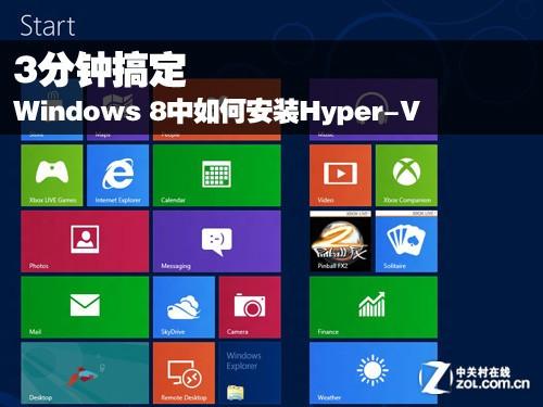 Windows 8中安装Hyper-V只需3分钟就搞定
