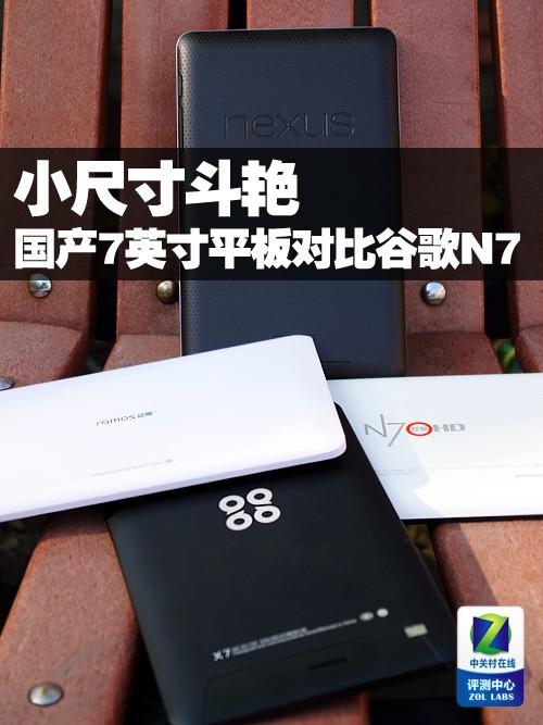 小尺寸斗艳 国产7吋平板对比谷歌Nexus 7
