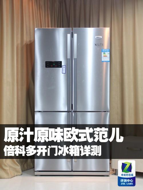 原汁原味欧式范儿 倍科多开门冰箱详测