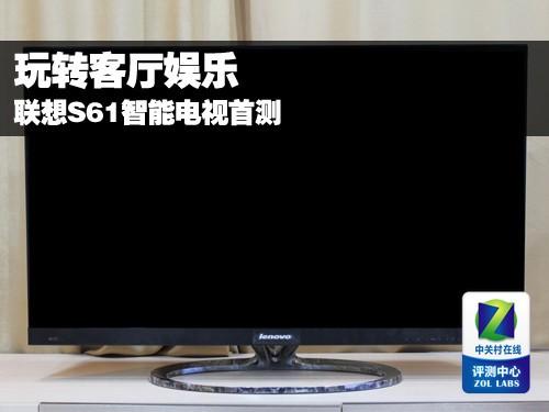 玩转客厅娱乐 联想S61智能电视首测