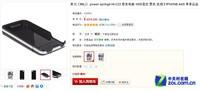 苹果背夹电池 MiLi HI-C23京东售459元