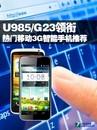 U985/G23���� �����ƶ�3G�����ֻ��Ƽ�