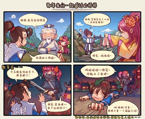新水浒q传四格漫画