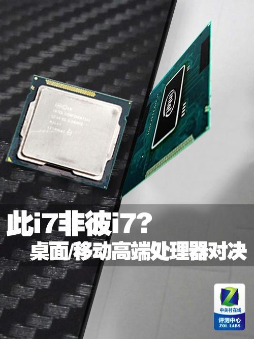 此i7非彼i7? 桌面/移动高端处理器对决