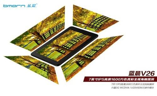 蓝晨V26双模3G电话平板震撼揭秘