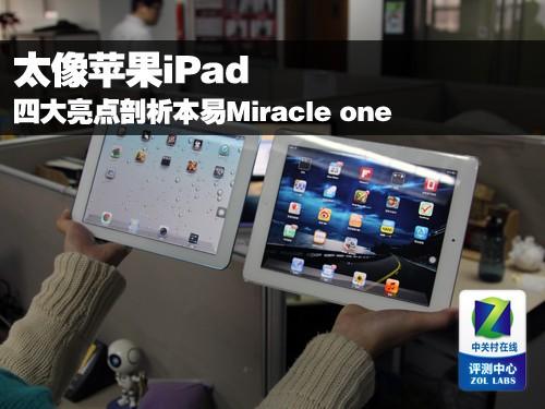 太像iPad 四大亮点剖析本易Miracle one