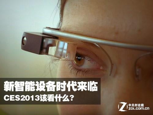新智能设备时代来临 CES2013该看什么?