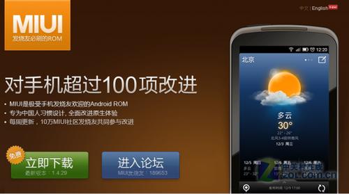 小米手机已卖出650万台 MIUI用户破千万