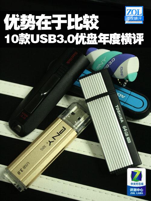 各凭本事 10款2012上市USB3.0优盘横评