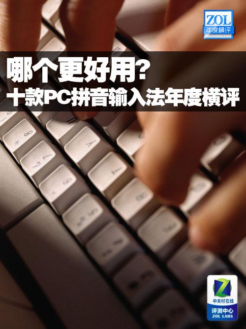 哪个更好用? 十款PC拼音输入法年度横评