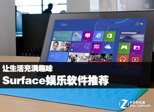 让生活充满趣味 Surface娱乐软件推荐