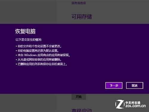 Win8大百科35期:找回误删的Win8 Store