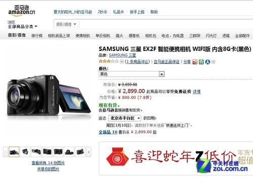 智能便携相机 亚马逊促销三星EX2F送8G卡