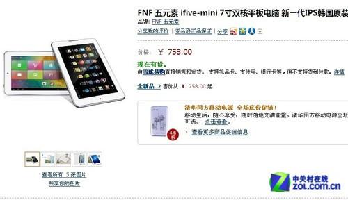 高亮IPS屏 ifive mini双核亚马逊售758元