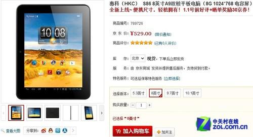 8英寸双核平板 HKC S86京东报价529元