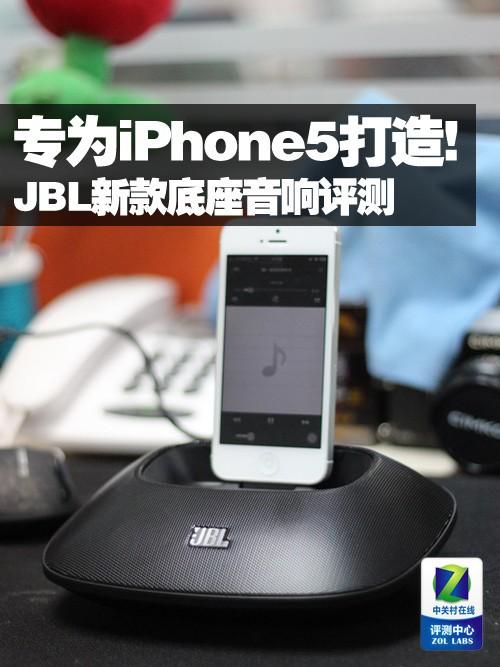 JBL音响评测