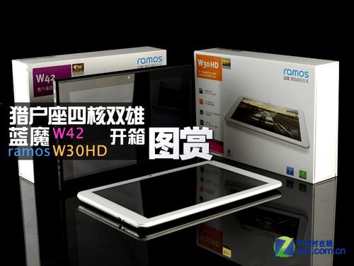 猎户座四核双雄 蓝魔W30HD W42开箱图赏