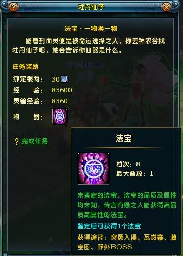"""九州OL""""法宝""""系统评测报告"""