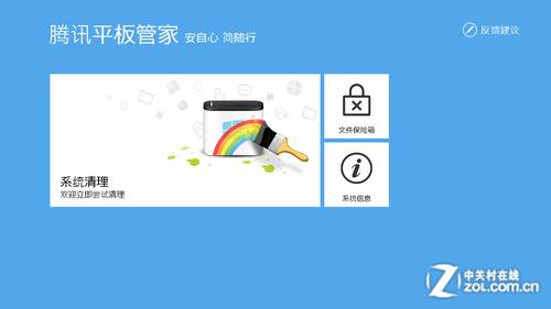 提升Surface安全性 Win8平板管家评测