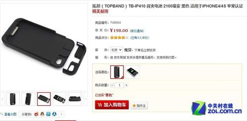 iphone专用移动电源_能量尽在掌握 iPhone专用背夹电池推荐_TOPBAND Power Case(TB-IP410 ...
