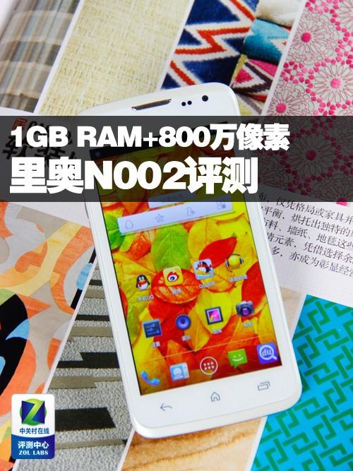 1GB RAM+800万像素摄像头 里奥N002评测
