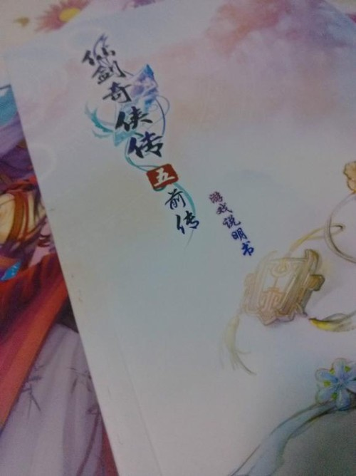 《仙剑奇侠传5前传》开箱抢先看