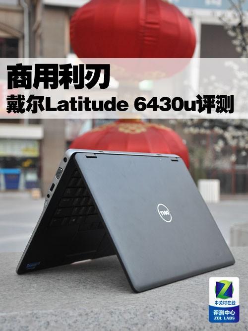 商用利刃 戴尔Latitude 6430u评测首发