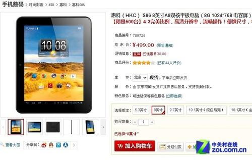 最低价8吋双核 HKC S86京东仅售499元