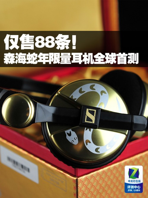 仅售88条 森海蛇年限量版耳机全球首测