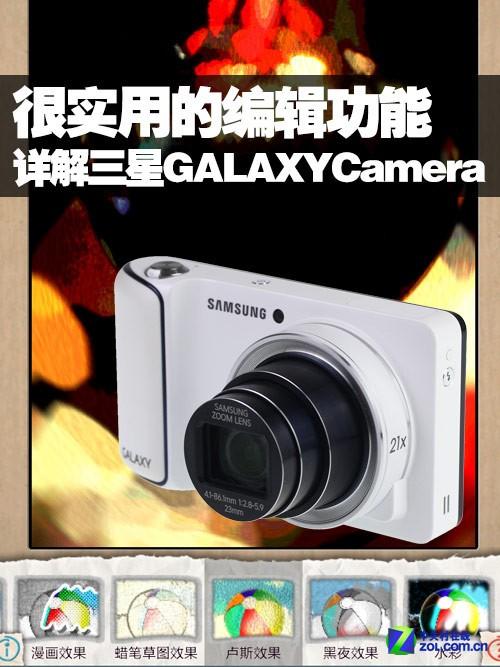详解三星GALAXY Camera很实用的编辑功能