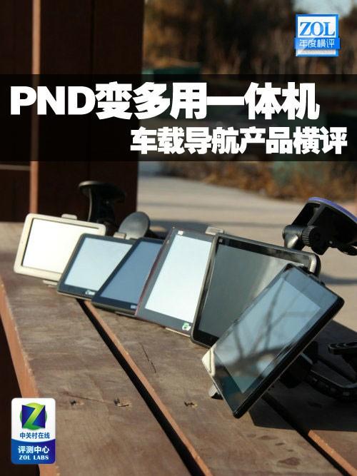 PND进化多用一体机 车载导航产品横评