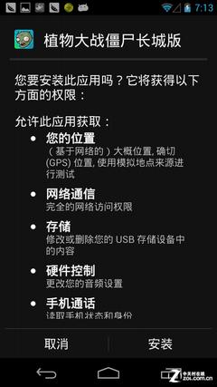 精品推荐:用手机QQ游戏玩植物大战僵尸