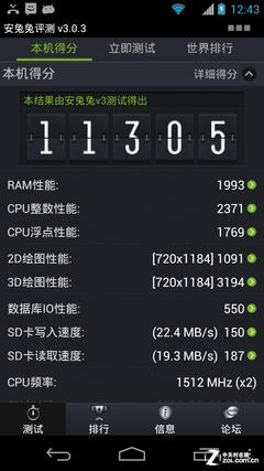 3300mAh续航怪兽 摩托RAZR MAXX HD评测