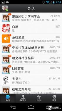 手机QQ2013使用教程