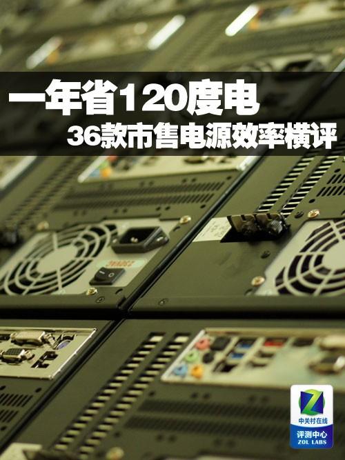 最高省120度电 36款市售电源效率横评
