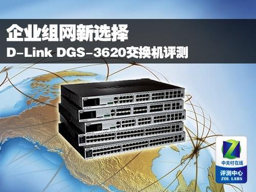 企业新选择 D-Link DGS-3620交换机评测