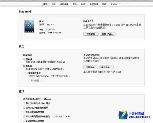 绕过密码进系统 苹果iOS是否真正安全