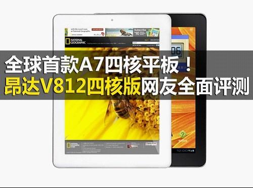 全球首款A7四核平板!昂达V812四核网友全面评测