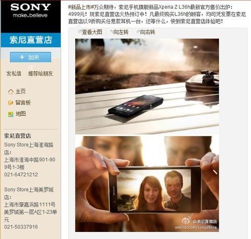 太贵 索尼Xperia Z L36h国行售价4999元